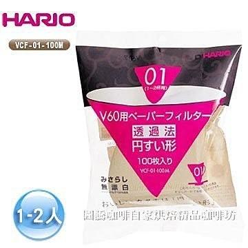 【圖騰咖啡】Hario VCF01 圓錐型濾紙100 入1 2 人份無漂白 Hario V