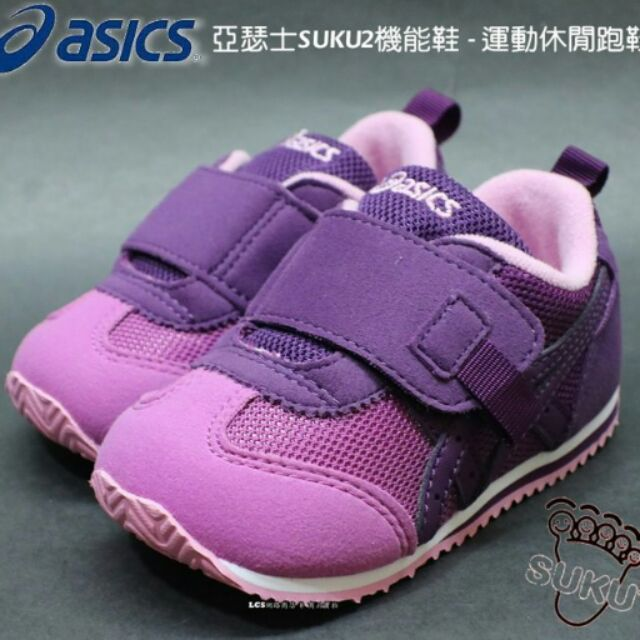 ASICS 童亞瑟士SUKU KIDS 休閒童鞋TUB159 33GR