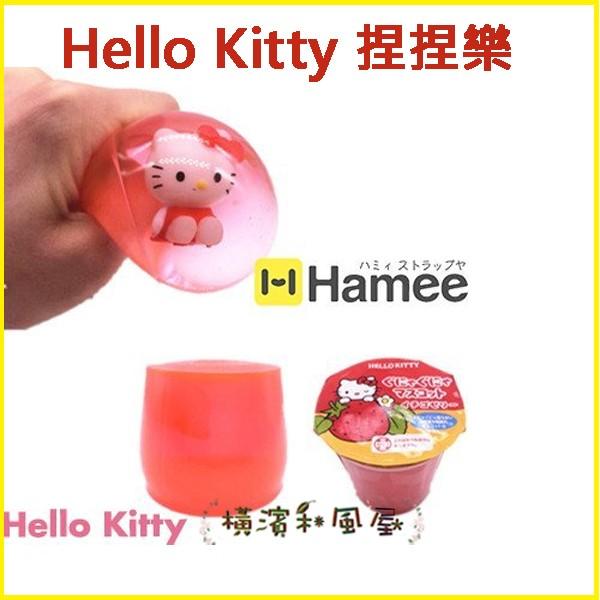 橫濱和風屋  凱蒂貓捏捏樂Hello kitty 捏捏樂舒壓療癒系玩具仿果凍款杯裝