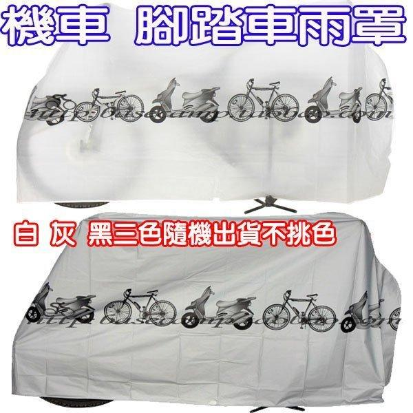 寶貝 館自行車車罩雨罩雨遮腳踏車防塵套防塵罩電動車雨罩摩托車雨罩機車雨罩腳踏車雨罩