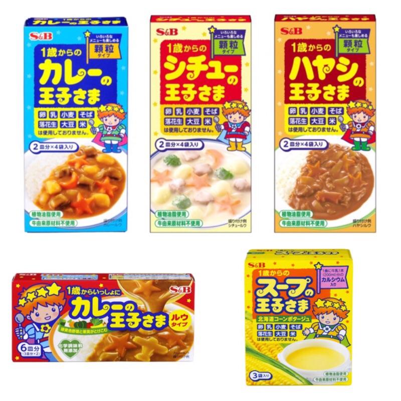 S B 小王子寶寶副食品野菜咖哩奶油白醬紅燒燴飯咖哩塊玉米濃湯