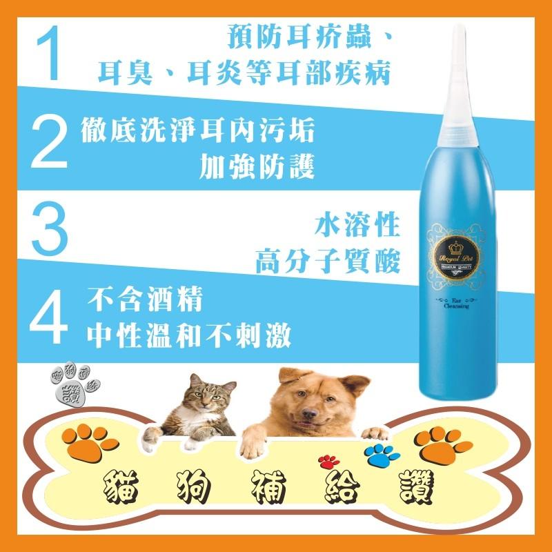 o 貓狗補給讚o ~皇家寶石系列寵物耳朵除臭抗菌清洗劑清耳液110ml 犬貓 ~