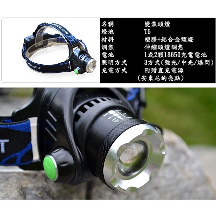 ~安 ~全配組CREE T6 LED 伸縮變焦頭燈+雙鋰電+閃光警示+110V 直充露營維
