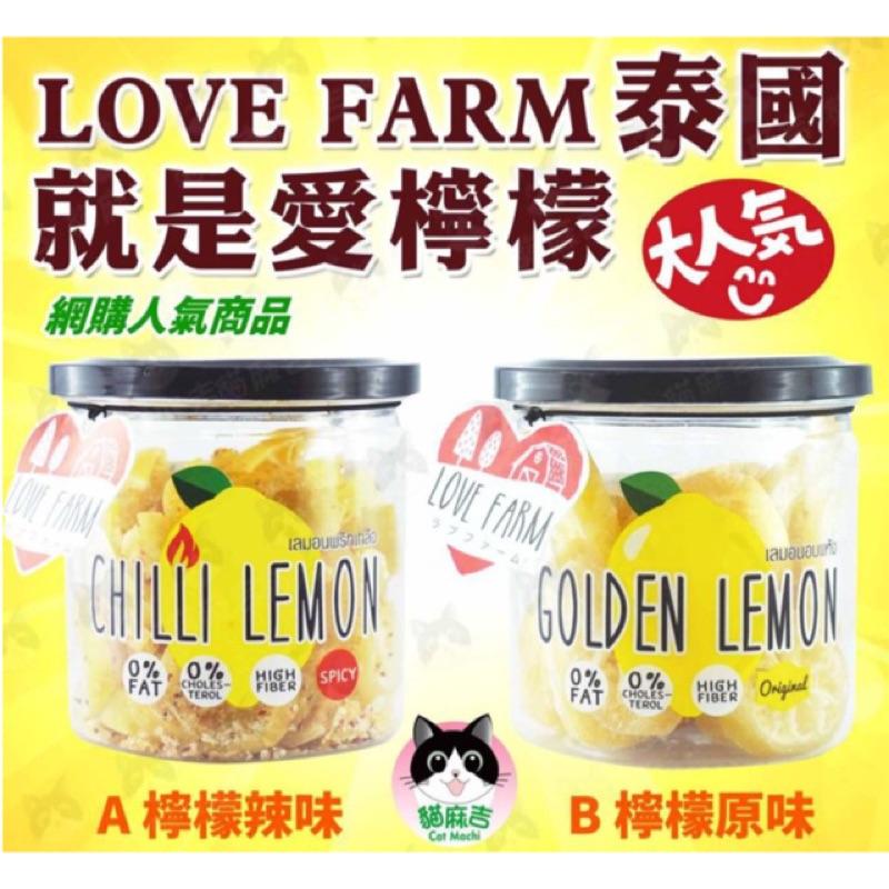 貓麻吉泰國LOVE FARM 就是愛檸檬罐裝120g 兩種口味檸檬辣味檸檬原味果乾水果蜜餞