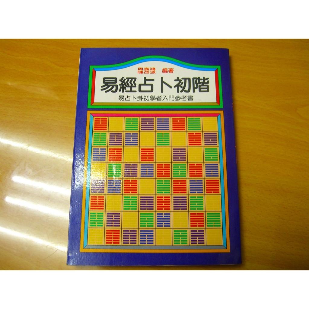 ~新  _ 占星測驗Kcc ~~易經占卜初階~ISBN 9575524934 │益群 │周