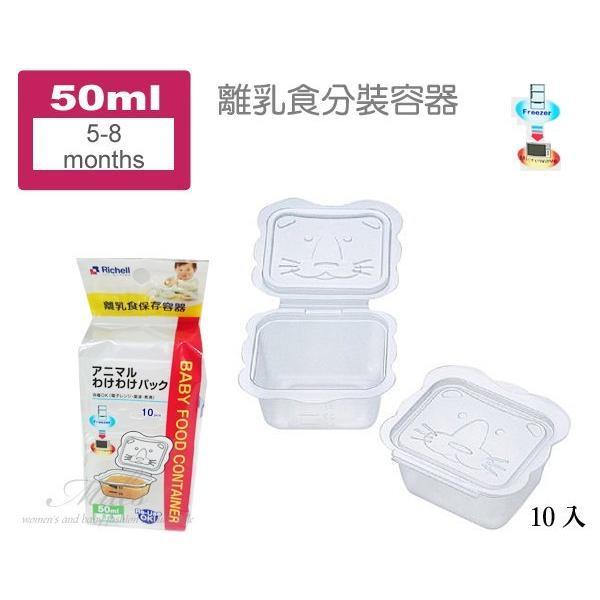 Richell 利其爾卡通型離乳食單盒副食品冷凍單盒50m 一包10 入現預