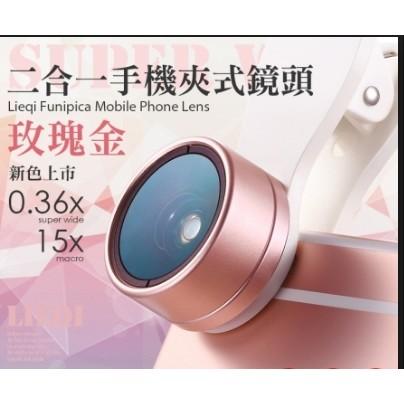銷售千顆FUNIPICA 廣角~F 515 ~玫瑰金0 36x 廣角+15x 微 神器手機