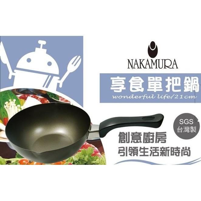 ~NAKAMURA ~享食單把鍋平底鍋個人鍋