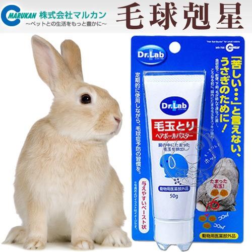 ~幸福培菓寵物~ Marukan ~毛球剋星~幫助兔兔排除體內廢毛MR 770