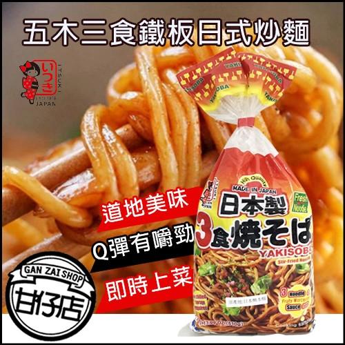 五木三食鐵板日式炒麵510g 非油炸Q 彈鐵板麵甘仔店3C