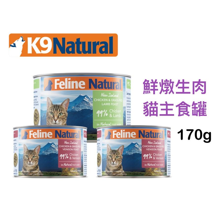 ~單罐賣場~K9 Natural 貓咪生食餐~鮮燉生肉主食貓罐170g ~無榖雞肉鹿肉無榖