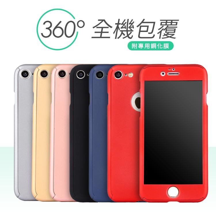 360 度全包覆殼磨砂殼硬殼手機殼iPhone Plus ~小配物件~