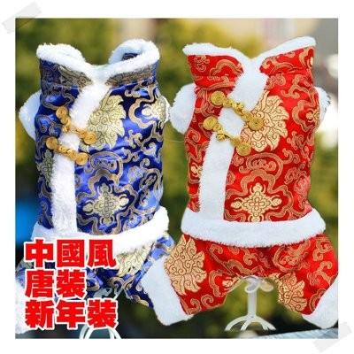 id014 中國風過年新衣寵物衣唐裝新年喜慶加厚冬喜氣過年新衣拜年過年四腳款