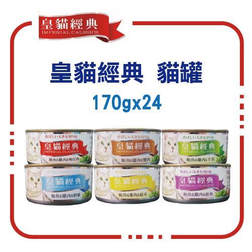 ~力奇~皇貓 貓罐170g 384 元箱~口味可混搭~單箱可超取C302C01 1