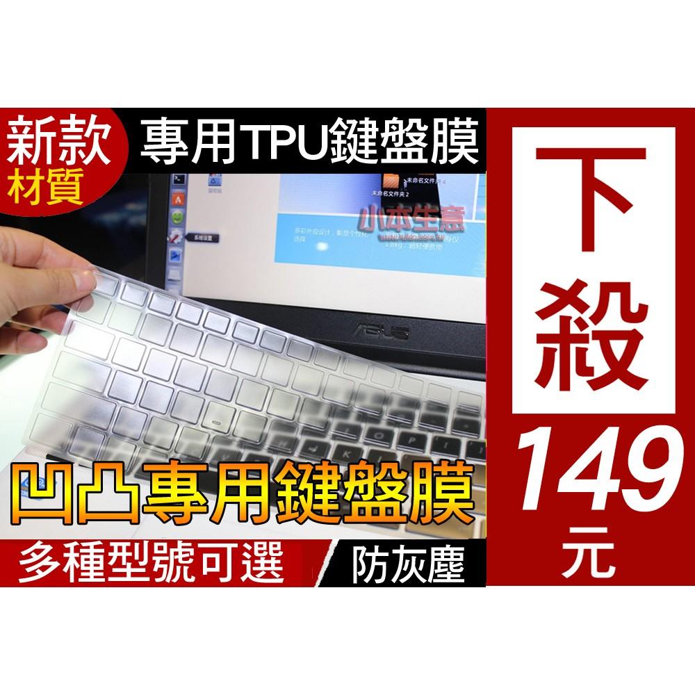 ~TPU 高透 ~戴爾Dell XPS 13 12 13 3 吋12 吋 凹凸鍵盤膜