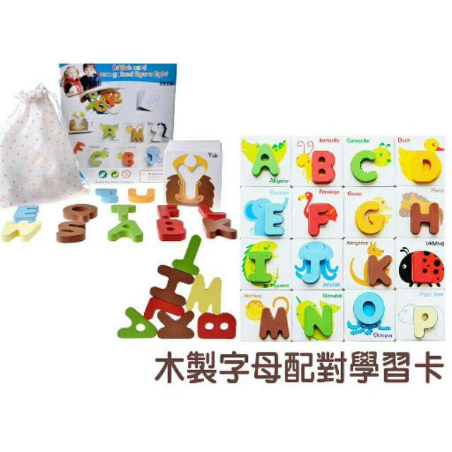 木製字母學習卡字母A Z 數字認知配對教學1 10 立體拼圖卡組幼稚園教具附提袋 字母款