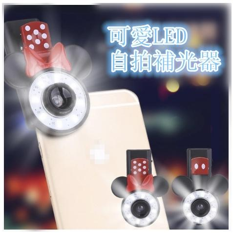 迪士尼米奇米妮 LED 補光燈 美顏手機鏡頭LED 補光燈手機外置閃光燈 神器廣角微距魚眼