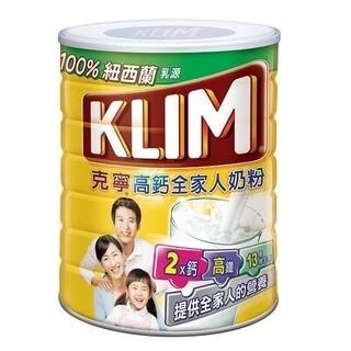 效期新包裝KLIM 克寧奶粉2 3 KG 公斤克寧高鈣全家人營養配方奶粉高鈣全家人奶粉紐西