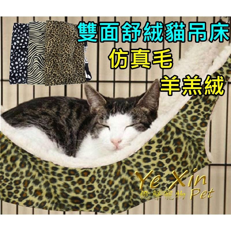 ~CS40 ~仿真毛雙面貓吊床羊羔絨吊床透氣兩面吊床網布貓吊床寵物吊床貓掛床貓睡床貓跳台貓