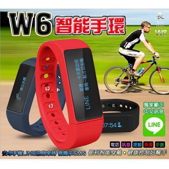 W6 觸控 智慧手環支援APPLE 安卓來電震動提醒智能手環 手環