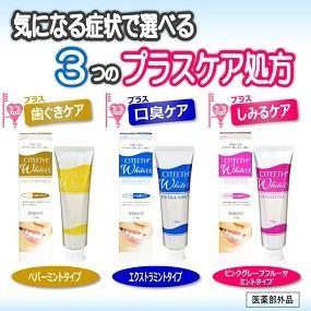 CITEETH White EX 美容潔白牙膏50g
