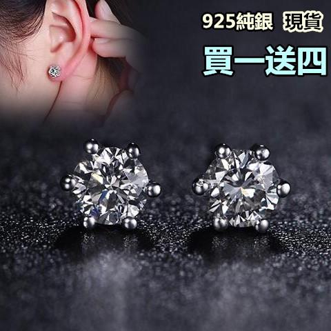 韓國925 純銀耳環六爪單鑽石超閃亮耳釘耳針型情人節 母親節 情侶生日 挽回女友 簡約 9