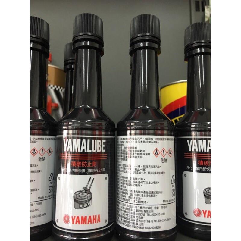 山葉正廠部品)YAMAHA 賣汽油精減碳劑除碳劑勁戰RS CUXI GTR SMAX 全車