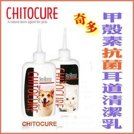 奇多CHITOCURE 甲殼素抗菌耳道清耳乳100ml 犬貓用
