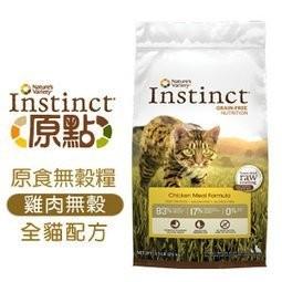 光彩寵物美國NV Instinct 原點本能火雞肉無穀全貓配方
