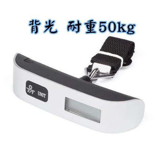 便攜式50kg 10g 掛式電子數碼旅行箱行李秤液晶手提秤行李秤行李磅秤電子行李秤 行