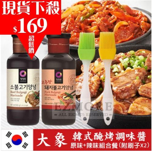限定 韓國大象醃烤調味醬原味500g 辣味500g 兩入 餐附刷子燒肉店 ~N101421