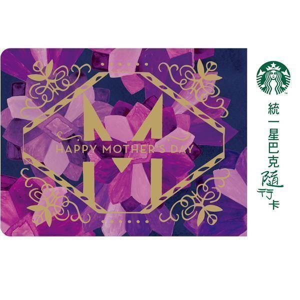 Starbucks Coffee 統一星巴克2016 母親節隨行卡線上
