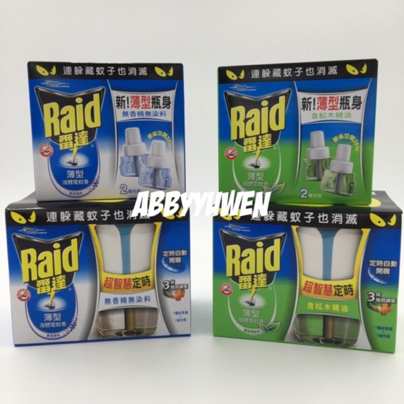 雷達薄型液體電蚊香器雷達薄型2 補充瓶電蚊香液鱷魚必安住滅飛噴效~262426 ~