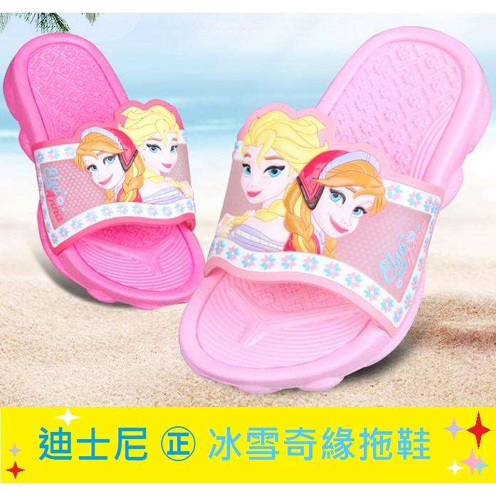 迪士尼正品冰雪奇緣Frozen 兒童拖鞋女童寶寶居家浴室室內防滑軟底拖鞋