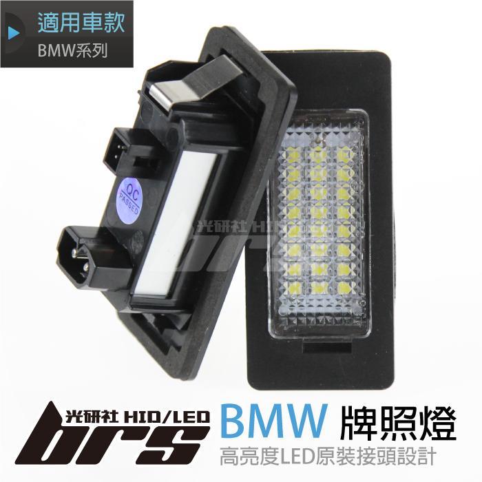 ~BRS 光研社~BMW LED 牌照燈3 6 E81 E82 E88 E46 E90 E