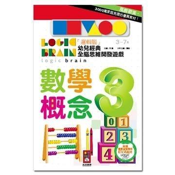 數學概念邏輯腦幼兒 全腦思維開發遊戲訓練寶貝的邏輯思考黏貼遊戲基礎的數學概念開發幼兒的全腦