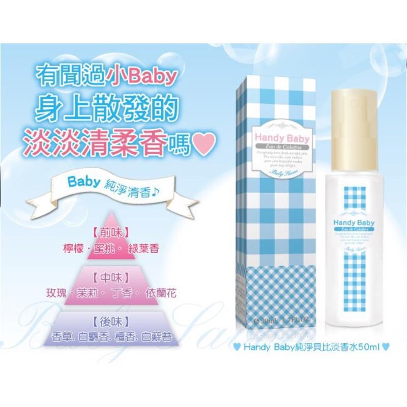 ■~Handy Baby ~純淨貝比淡香水50ml