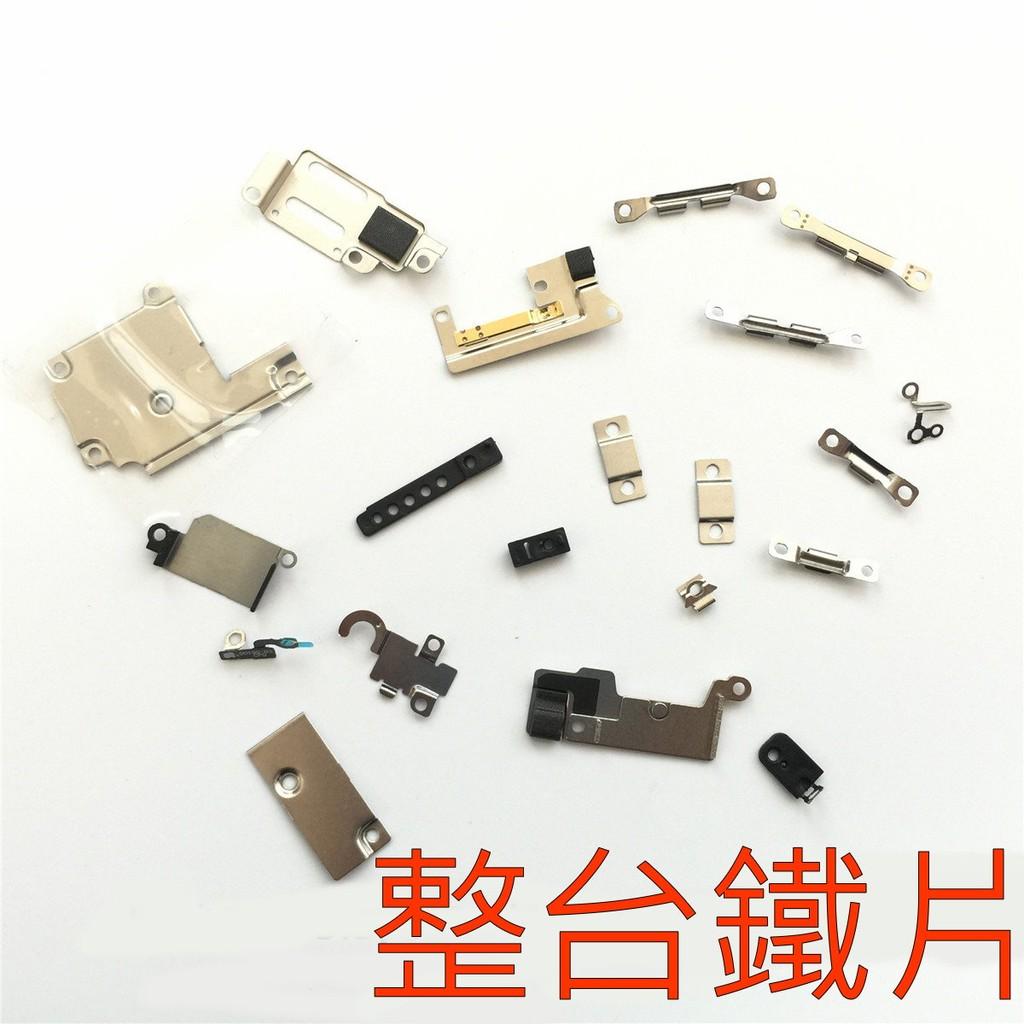 iPhone 6 6S plus 5 5S 手機整套鐵片鐵蓋自行DIY 故障維修零件液晶螢