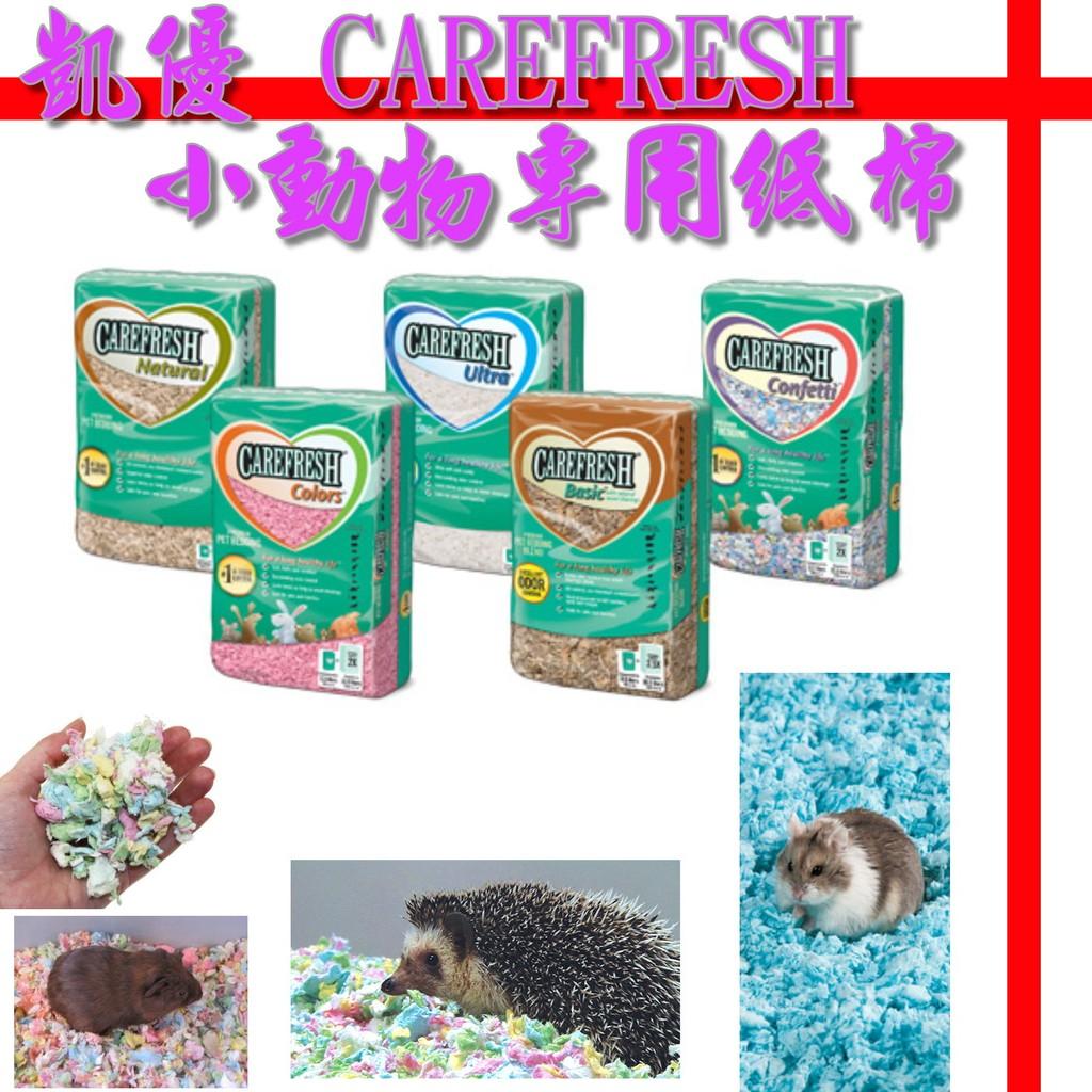 ~格瑞特寵物~美國凱優CAREFRESH 小動物 紙棉 倉鼠、黃金鼠、刺蝟、天竺鼠