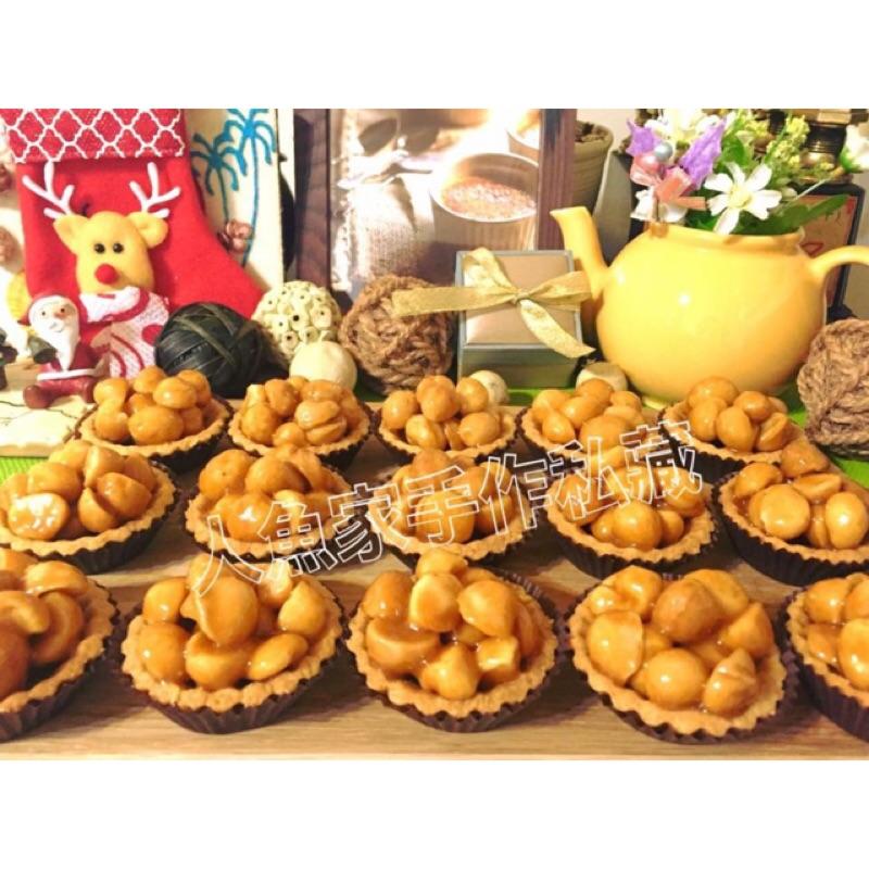 夏威夷豆塔、 、零食、美食、甜點、點心、下午茶、伴手禮、 餅乾、 製作、健康減糖減油