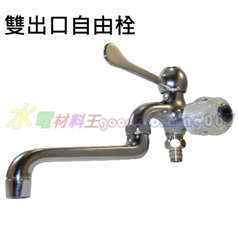 ~水電材料王~台製雙出口自由栓洗衣機水龍頭一對二水龍頭雙口栓