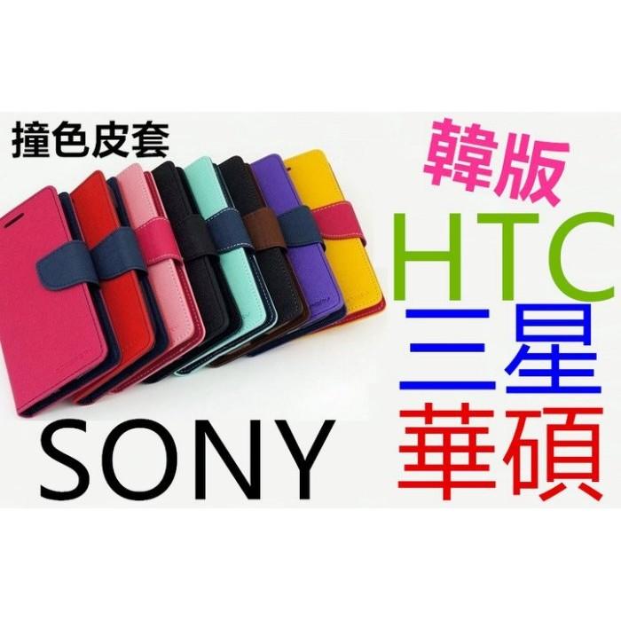 手機皮套HTC E8 E9 M7 M8 728 A9 M9 626 530 820 X9