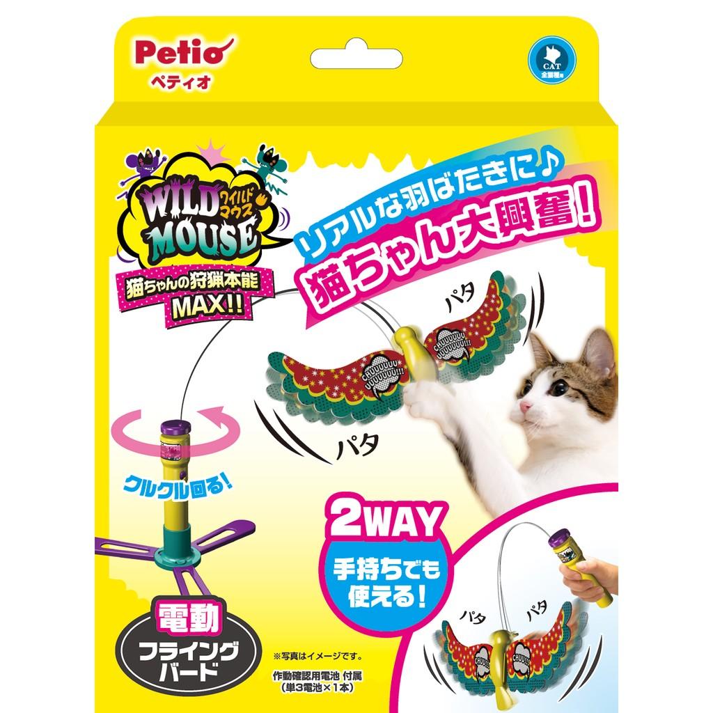 啵比小舖 petio 電動貓玩具逗貓棒飛舞小鳥寵物玩具可旋轉 可搭蝴蝶補充包一併購買