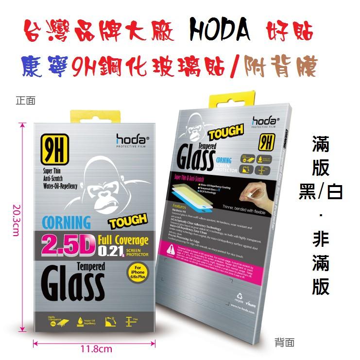 iPhone7 7plus .HODA 好貼美國康寧9H 鋼化玻璃保護貼附背膜鏡頭貼.滿版