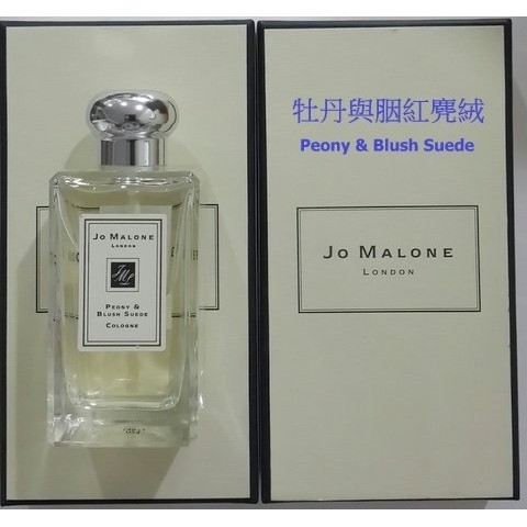 Jo Malone 香水牡丹與胭紅麂絨100ml 淡香水含外盒、緞帶、提袋