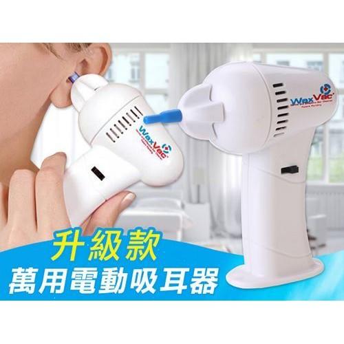 萬用電動吸耳器升級款Wax Vac 電動吸耳器潔耳器耳朵清潔器掏耳器掏耳勺