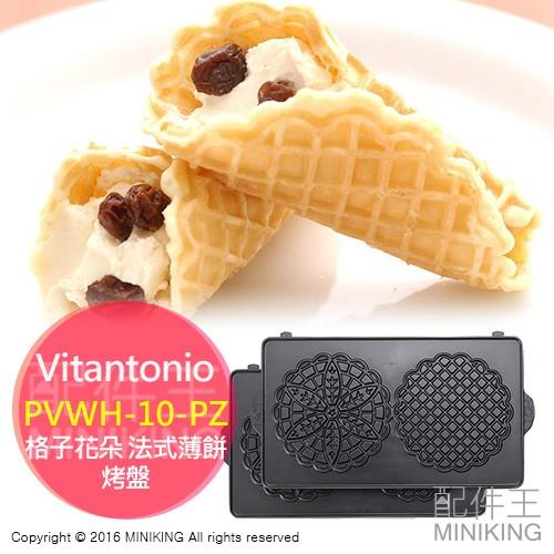 ~ 王~ Vitantonio PVWH 10 PZ 格子花朵法式薄餅鬆餅機烤盤VWH 2