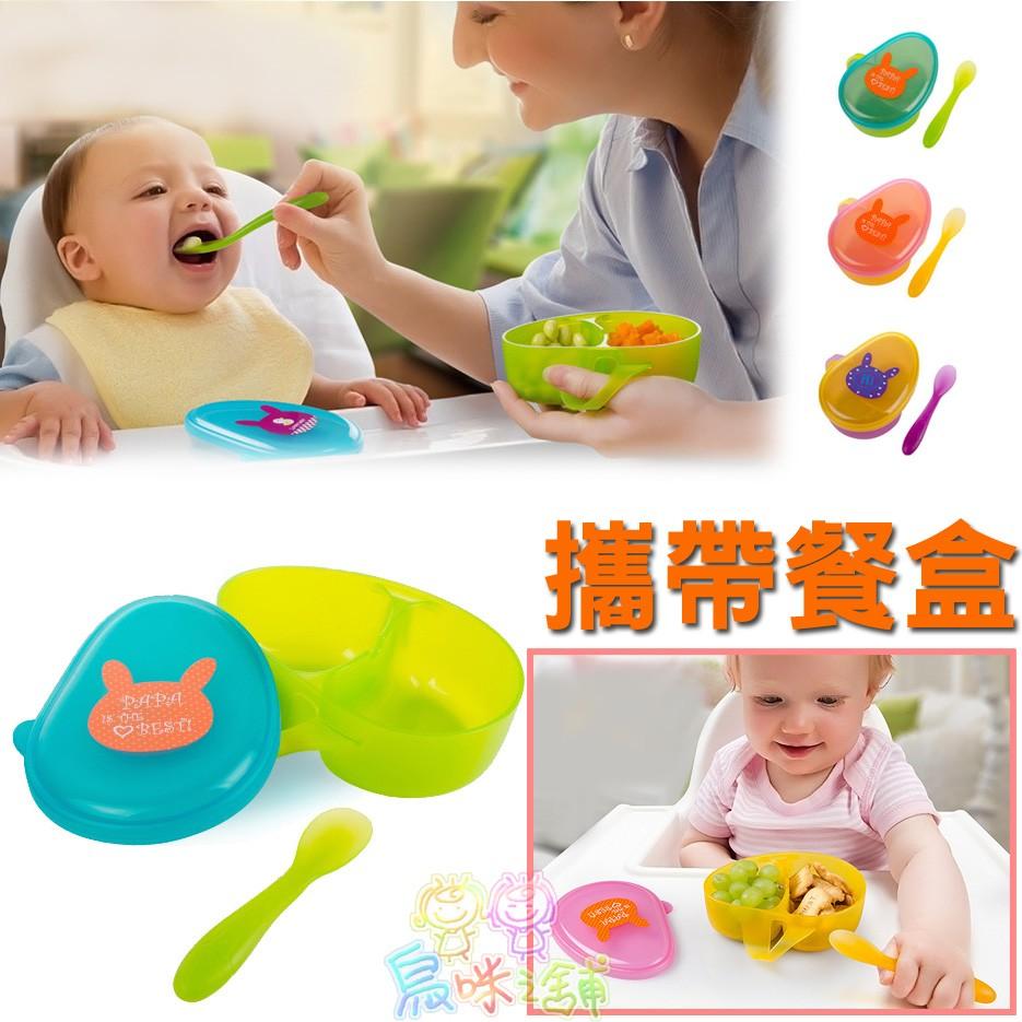 嬰兒攜帶餐具組嬰兒碗副食品分隔碗湯匙~烏咪之舖~方便攜帶