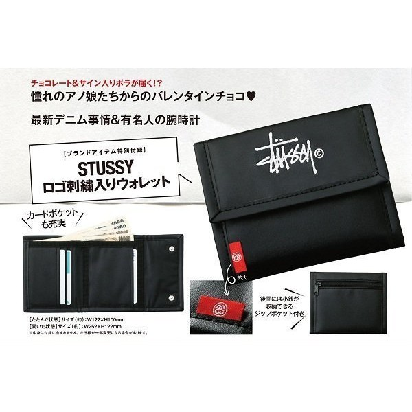 smart 雜誌附錄附贈STUSSY 潮牌黑色刺繡錢包型男兩折皮夾短夾