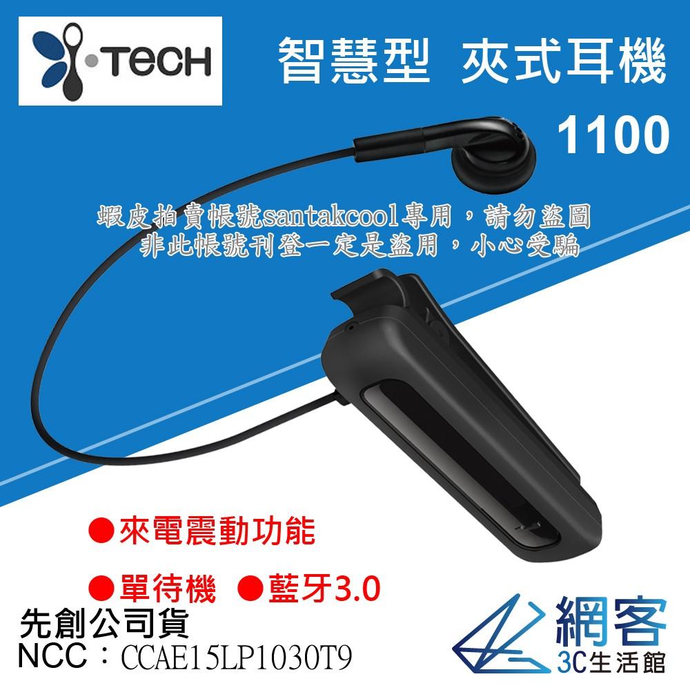 ~網客~i Tech iTech Voice Clip 1100 來電震動夾式藍牙耳機先創